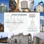 На пожертвования москвичей были построены храмы